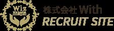 株式会社With リクルートサイト